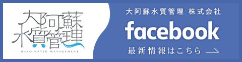 大阿蘇水質管理株式会社 facebook 最新情報はこちら