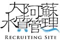 大阿蘇水質管理株式会社 採用情報ページ