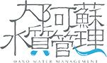 大阿蘇水質管理