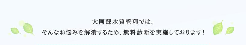 大阿蘇水質管理では、そんなお悩みを解消するため、無料診断を実施しております!